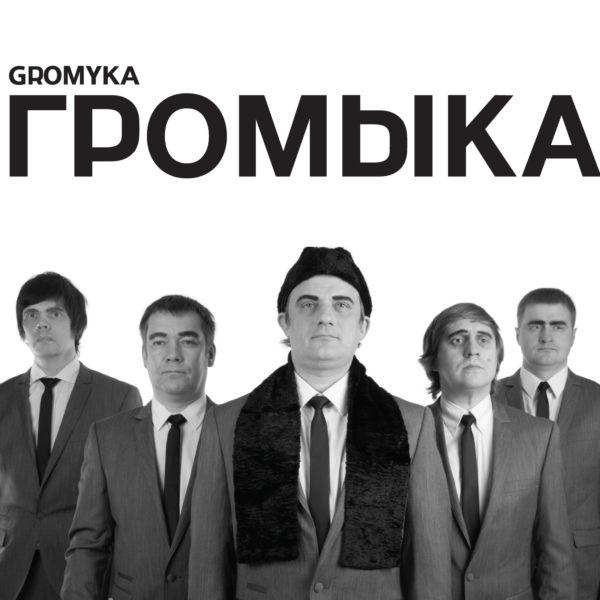 Громыка_CD